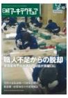 th_120210nikkei.jpg